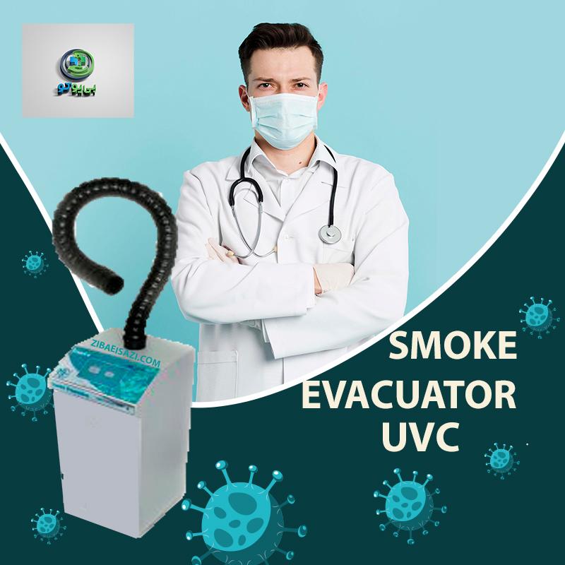 The price of smoke evacuator