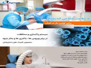 خرید دستگاه تصفیه هوای دندانپزشکی